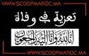 تعزية في وفاة المشمول برحمة الله صهر عبد الرحمان عزيزي رئيس جماعة سطات